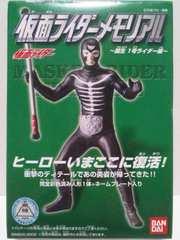 新品即決!仮面ライダーメモリアル-誕生1号ライダー編- 戦闘員(黒)