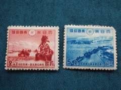 大東亜戦争記念 2銭、5銭 2種完 ヒンジ跡有り
