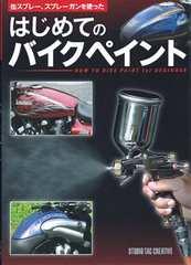 【即決】はじめてのバイクペイント スプレーガン 定価2500円