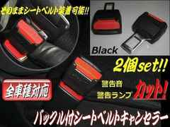 警告音をカット!バックル付シートベルトキャンセラー2個/黒