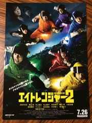 映画「エイトレンジャー2」チラシ10枚 関ジャニ∞ 東山紀之