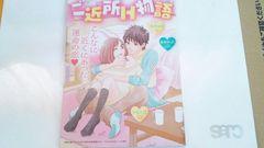 恋愛白書パステル2015年5月号別冊ふろく 「ご近所H物語」