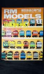 ネコパブリッシング RM MODELS 1997年11月号