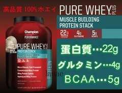 チャンピオン100%ピュアホエイプラスプロテイン特大2.3kgチョコ味★BCAA+G他アミノ酸入!