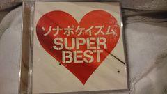 ソナーポケット「ソナポケイズム SUPER BEST」ベスト/フォトブックレット付