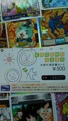 図書カード☆500円分☆ポイント消費に!