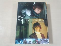 WaT DVD「My Favorite Girl-The Movie-」ウエンツ瑛士 小池徹平