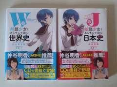 送料無料 朗読少女とあらすじで読む日本史&世界史
