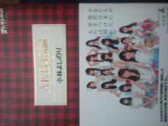 描き下ろしって!AKB好き好き小林よしのり「AKB48論」
