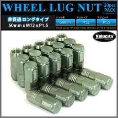 ★ホイールナット 非貫通 ロング 50mm P1.5 20個 チタン WN03