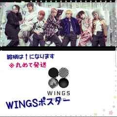 防弾少年団 ★ 『WINGSポスター』 ★ BTS