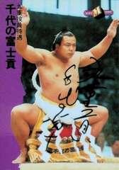 [大相撲]故)千代の富士貢・直筆サインカード 九重親方 国民栄誉賞