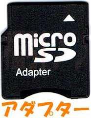 ケース無し ミニSD変換アダプターのみ(microSD→miniSD) 送料82円〜