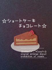 ダイカット162)ショートケーキチョコレート/誕生日等に