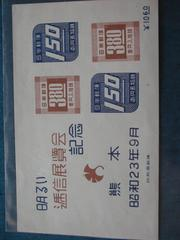 熊本逓信記念 小型シート 1948年発行