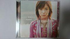 松浦亜弥 DVD シングルV「草原の人」