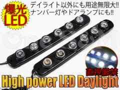 ライフ ダンク JA JB JC ゼスト JE汎用 イーグル LED デイライト