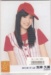 SKE48 ベースボール写真セット 矢神久美