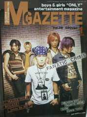 エムガゼット 2000年1月号:FANTASTIC CRISIS/Janne Da Arc 他