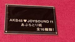 AKB48 x JOYSOUND あぶらとり紙