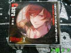 カレと48時間で脱出するCD「クリミナーレ!X」Vol.3 カラ(下野 紘)