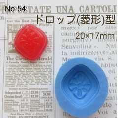スイーツデコ型◆ドロップ(菱形)◆ブルーミックス・レジン・粘土