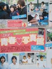錦戸亮★2005年8/13〜8/28号★TVぴあ