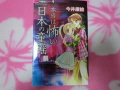 本当は怖い日本の童話 今井康絵 小学館 ちゃおホラー