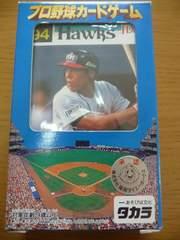 タカラ 野球カードゲーム 1994 ダイエーホークス 開封済