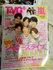 V6『1/13発売TVガイドplus1/12発売cinemasquare』14�n
