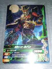 ナイスドライブ 2弾 R(レア) 仮面ライダールパン D2ー020