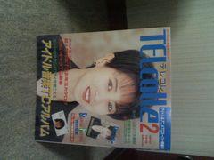 テレコレ 1996/2    カバーガール                西村知美