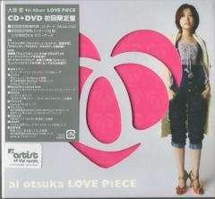 大塚愛★LOVE PiECE★初回限定盤(CD+DVD)★未開封