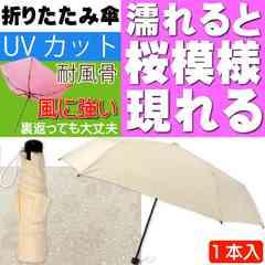 風に強い 折りたたみ傘 水に濡れると桜模様が現れる 茶白色 Yu31