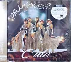 ℃-ute「何故 人は争うんだろう?」通常盤A CD未開封
