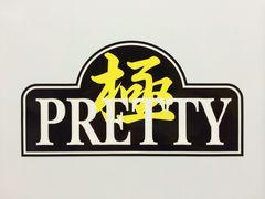 PRETTY RACING �I���W�i�� �ɃX�e�b�J�[ 10