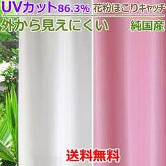 カーテン レース //スコー ル//150cm幅x198cm丈 2枚組 ホワイト UVカット 送料無料
