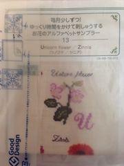 フェリシモ☆お花のアルファベットサンプラーキット☆新品未開封