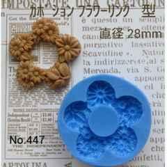 デコ型◆カボション フラワーリング◆ブルーミックス・レジン・粘土