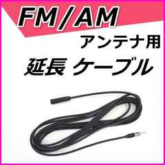 FM/AM アンテナ用 延長ケーブル 新品/受信ブースター使用可 船に