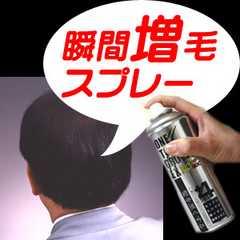 送料390円即決★瞬間増毛スプレーワンタッチグローEX