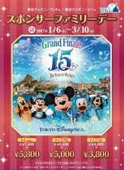 原本発送 ディズニー 大人5800円 パスポート 割引券 1/6〜3/10 TDL TDS