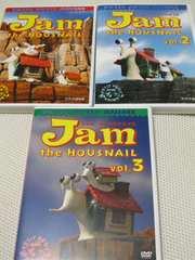 【DVD】NHK『ジャム・ザ・ハウスネイル』VoI.1〜3全巻セット