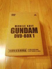 機動戦士ガンダムDVD-BOX1 初回限定生産商品