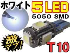 T10 白5発▼3チップ5連LED汎用5050SMDバルブ/ナンバー灯ウエッジ球ルームランプ