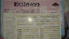 関ジャニ∞ 東京ドーム12/17 1枚