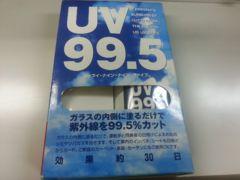 UV99,5  カット  ガラス 紫外線