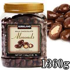 ★KIRKLAND★ミルクチョコレートアーモンド★大容量1.36kg