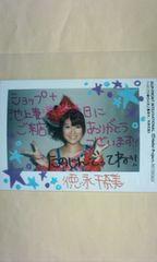 ハロプロ縁日at池上養源寺 特典B・L判1枚 2009.9.12/徳永千奈美