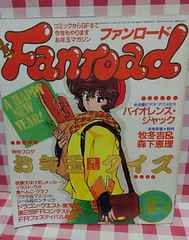 『ファンロード 1989年1月号』 特集 : バイオレンスジャック